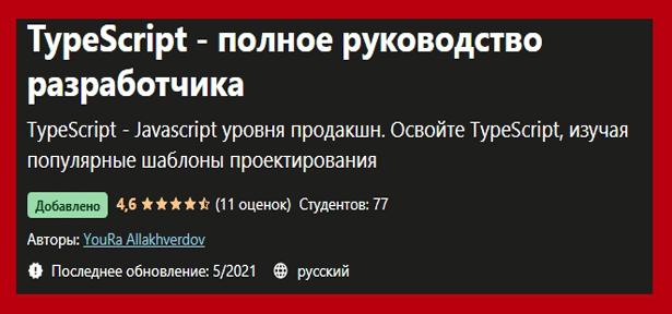 typescript-polnoe-rukovodstvo-razrabotchika-2021