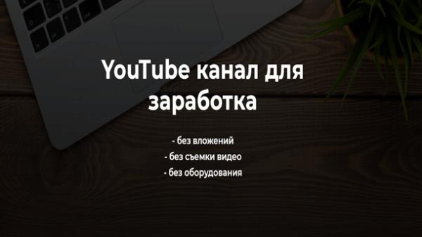 YouTube канал для заработка