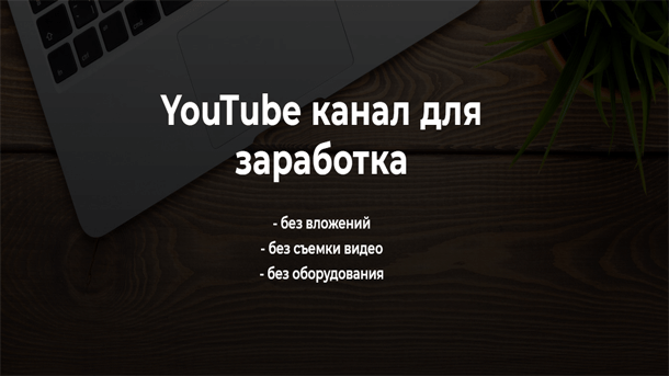 Read more about the article YouTube канал для заработка