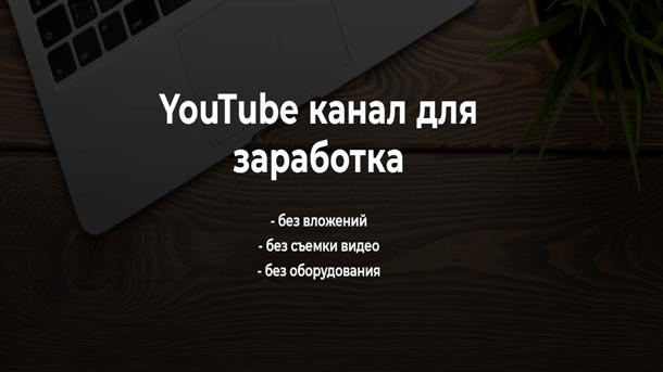 youtube-kanal-dlya-zarabotka