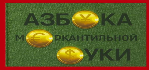 azbuka-merkantilnoj-suki