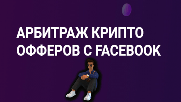 Read more about the article Арбитраж крипто офферов с FB