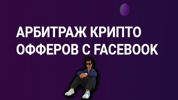 arbitrazh-kripto-offerov-s-fb