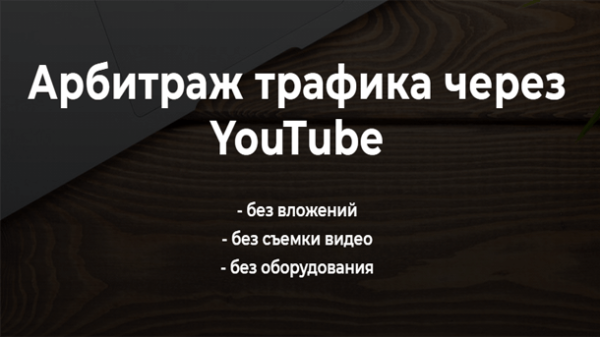 Read more about the article Арбитраж трафика через YouTube