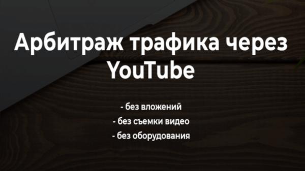 Арбитраж трафика через YouTube
