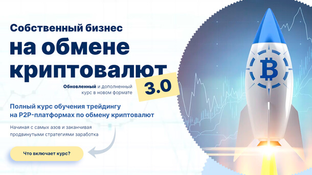 Read more about the article Бизнес на обмене криптовалют