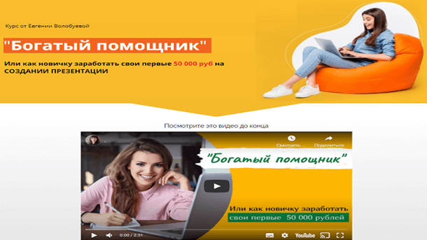 You are currently viewing Богатый помощник