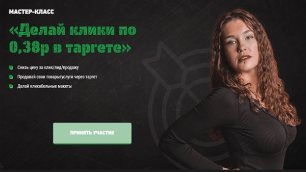 Read more about the article Делай клики по 0,38р в таргете