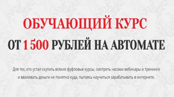 Read more about the article Ежедневный доход от 1500 р на автомате
