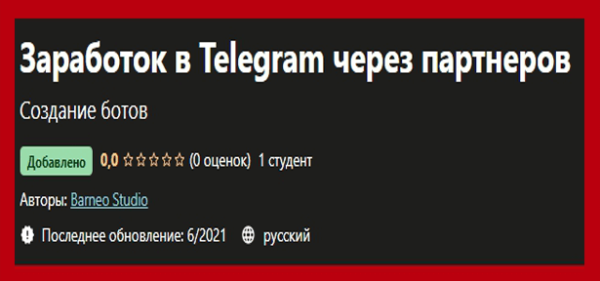 zarabotok-v-telegram-cherez-partnerov