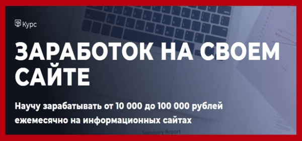 zarabotok-na-svoem-sajte
