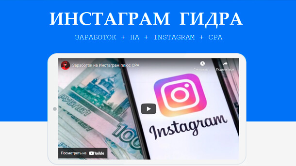 Read more about the article Инстаграм Гидра