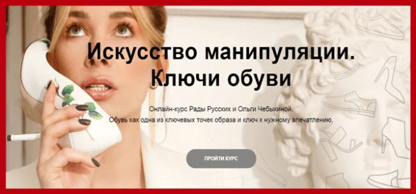 iskusstvo-manipulyacii-klyuchi-obuvi-2021