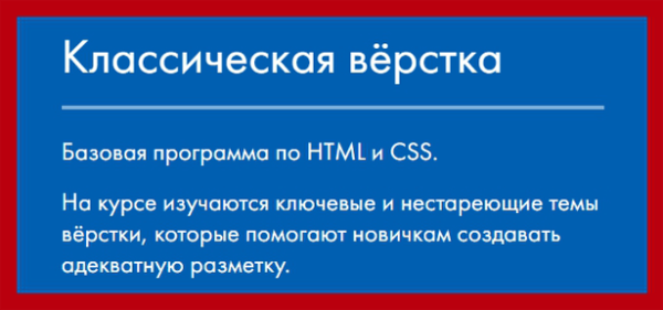klassicheskaya-vyorstka-bazovyj-kurs-po-html-i-css