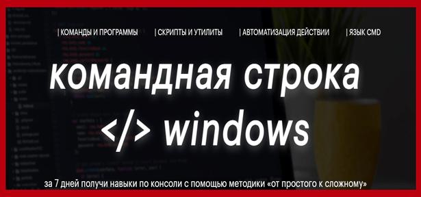komandnaya-stroka-windows