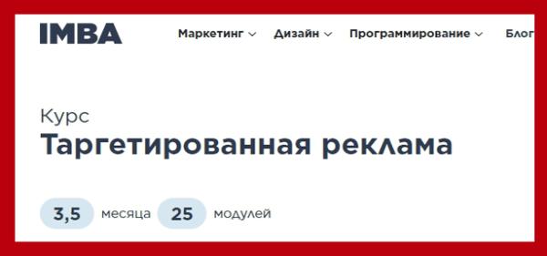 kurs-targetirovannaya-reklama-onlajn-obuchenie-s-nulya