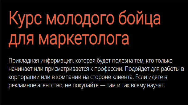 kurs-molodogo-bojca-dlya-marketologa