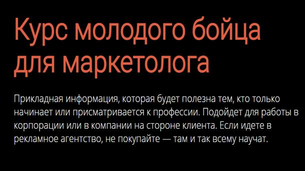 Read more about the article Курс молодого бойца для маркетолога
