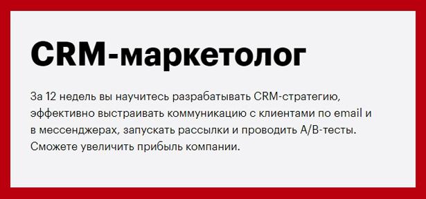 kurs-crm-marketolog-obuchenie-na-marketologa-onlajn