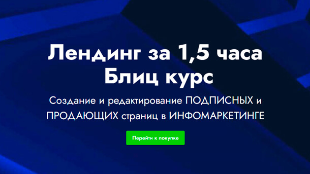 You are currently viewing Лендинг за 1,5 часа