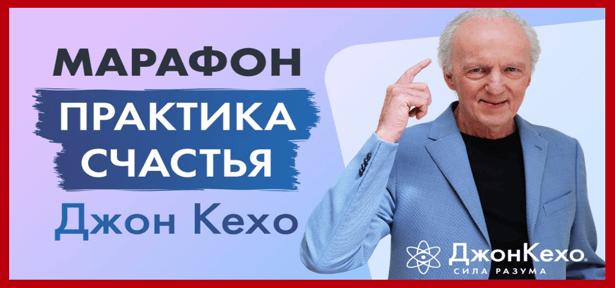 marafon-praktika-schastya