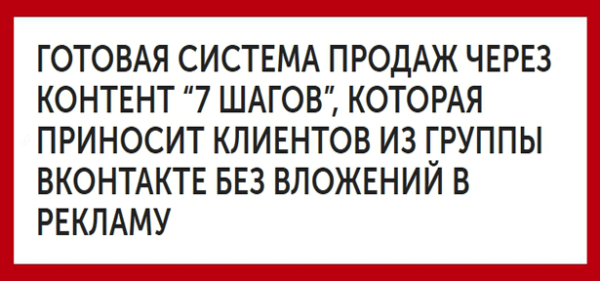 matrica-prodayushchih-tekstov