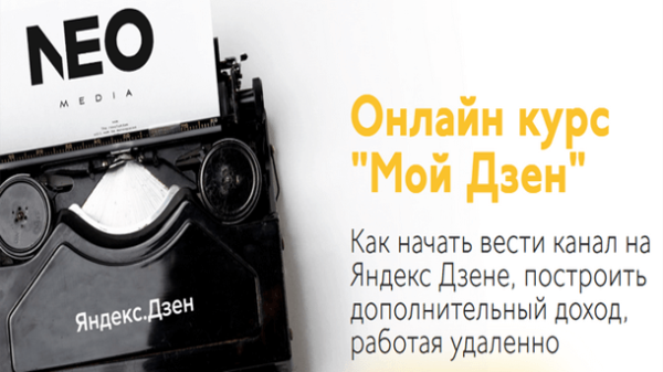 Read more about the article Онлайн курс «Мой Дзен»