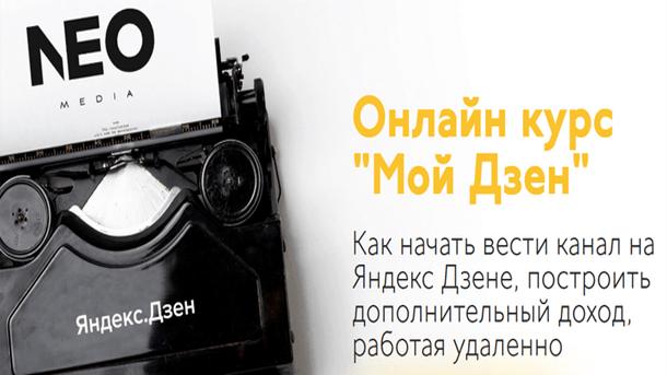 You are currently viewing Онлайн курс «Мой Дзен»