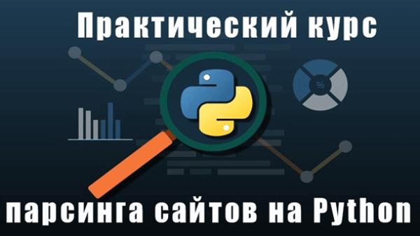 Парсинг сайтов Python
