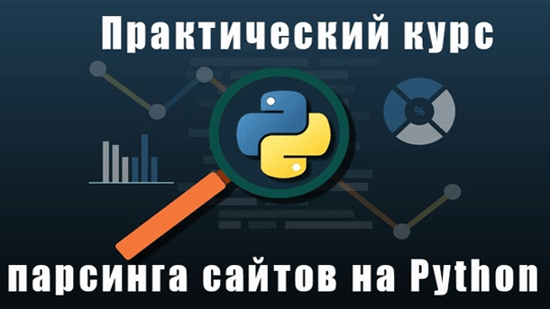 Read more about the article Парсинг сайтов Python