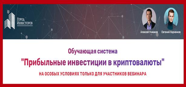 pribylnye-investicii-v-kriptovalyuty