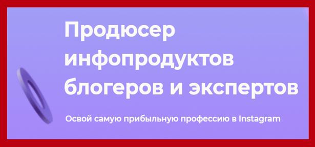 prodyuser-infoproduktov-blogerov