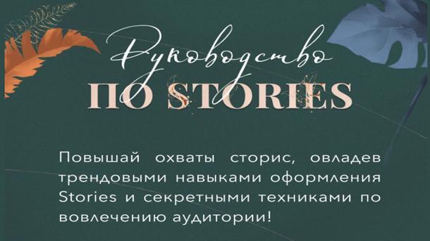 Руководство по stories (2021)