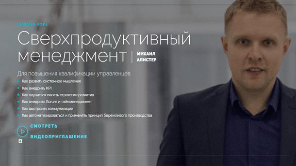 You are currently viewing Сверхпродуктивный менеджмент