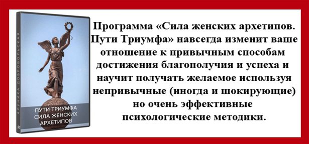 sila-zhenskih-arhetipov-puti-triumfa-2021