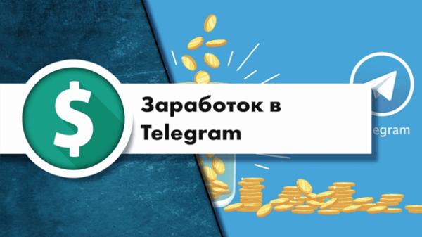 Read more about the article Схема прогрессивного заработка в ТГ
