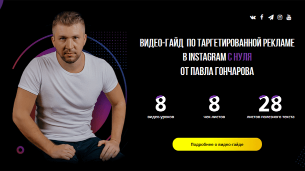 You are currently viewing Таргетированная реклама в Inst и FB