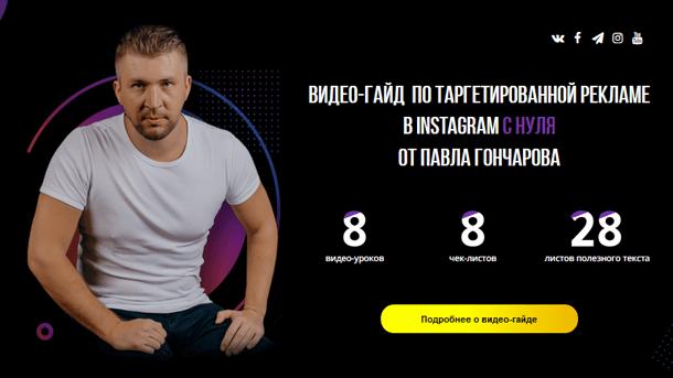 targetirovannaya-reklama-v-inst-i-fb