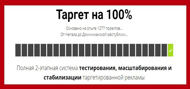 target-na-100