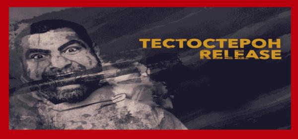 testosteron-release-2021
