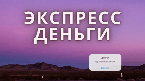 Read more about the article Экспресс деньги