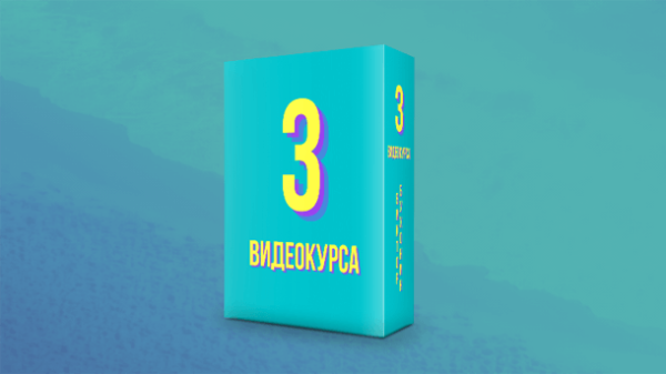 Read more about the article 3 Курса по Партнеркам