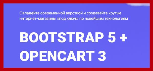 bootstrap5-opencart3-sozdanie-internet-magazina
