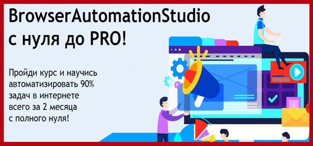 browserautomationstudio-s-nulya-do-pro