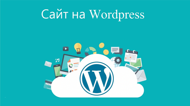 Read more about the article Cделать сайт WORDPRESS