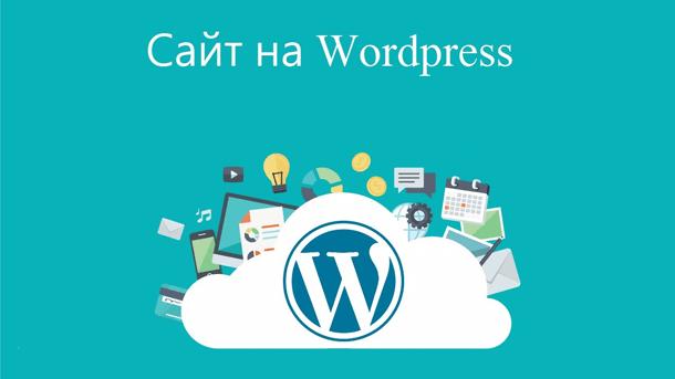 cdelat-sajt-wordpress