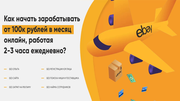 You are currently viewing Ebay – твои 100 000 руб. в месяц