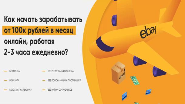 ebay-tvoi-100-000-rub-v-mesyac