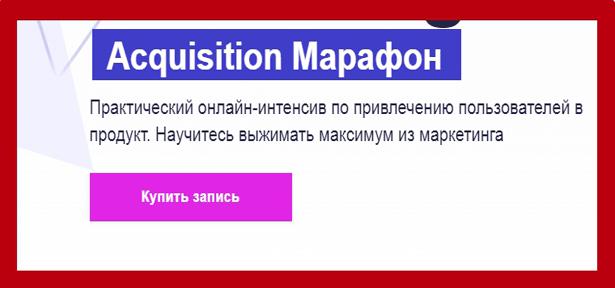 epic-growth-marketing-acquisition-marafon-2021