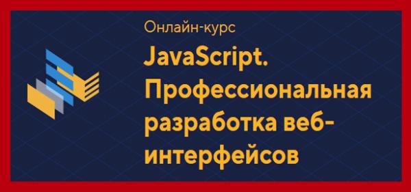 javascript-professionalnaya-razrabotka-veb-interfejsov